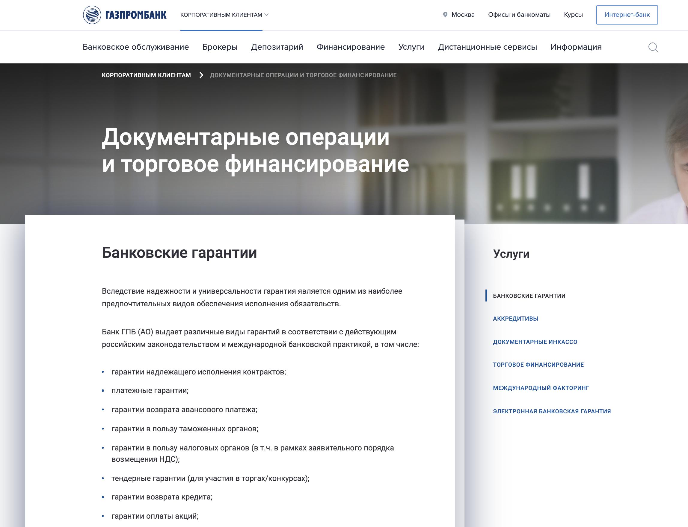 банковских гарантий в Газпромбанке