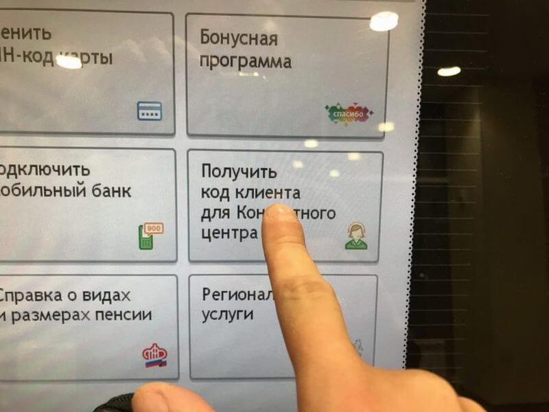 узнать код клиента в банкомате сбербанка