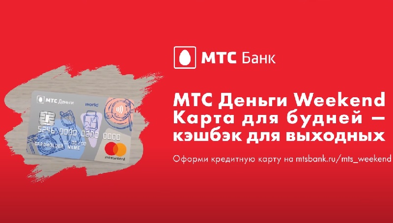 Кредитная карта от МТС рефинансирование